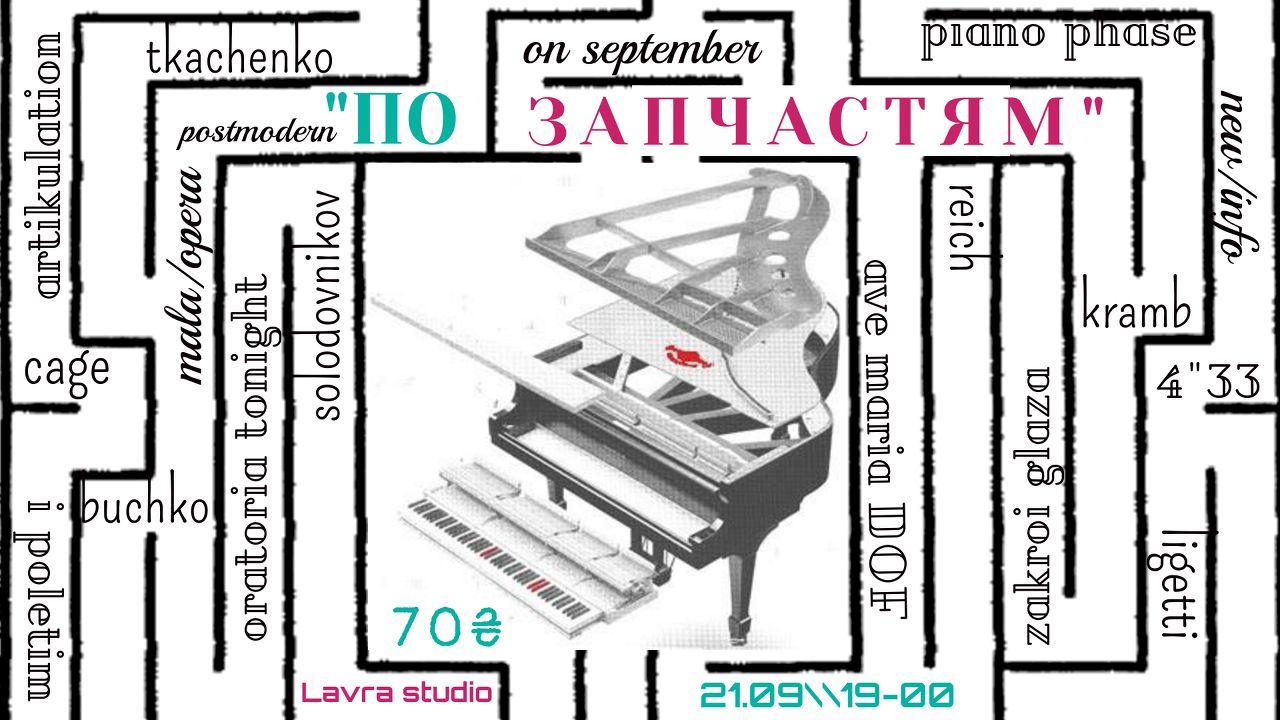 concert-workshop